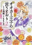オオカミ王子の言うとおり(2) (ジュールコミックス)