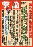 撃論 第九号 (OAK MOOK 459)