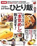 ブロガーおすすめのひとり飯 東京編 (SEIBIDO MOOK)