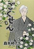 ごくせん 11 (集英社文庫―コミック版)