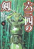 六三四の剣 (7) (小学館文庫)