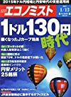 エコノミスト 2015年 1/13号 [雑誌]
