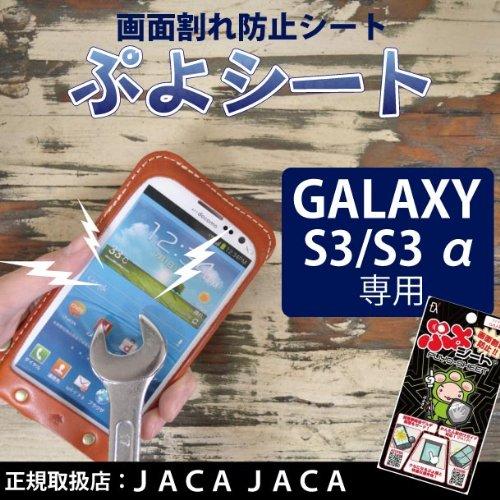 [349]ぷよシート【GALAXY S3/S3 α専用】画面割れ防止シート【正規取扱店:JACA JACA】