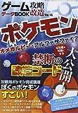 ゲーム攻略・改造データBOOK Vol.16 (三才ムックvol.769)