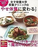 女子栄養大学栄養クリニックの やせ体質に変わるレシピ (TJMOOK)