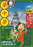華中華 12 幽霊と泥棒店長 (ビッグコミックス)