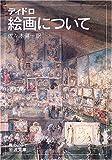 ディドロ 絵画について (岩波文庫)