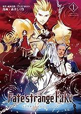 成田良悟×TYPE-MOON原作「Fate/strange Fake」漫画版1月発売