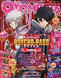 オトメディア12月号で「PSYCHO-PASS」を大特集、表紙も飾る