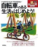 自転車のある生活をはじめよう!~いつかはセンチュリーライドを走りたい 定年前から始める男の自由時間
