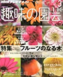 NHK 趣味の園芸 2014年 03月号 [雑誌]
