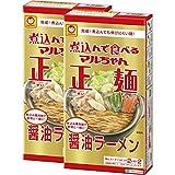 マルちゃん 煮込んで食べるマルちゃん正麺 醤油ラーメン (2人前×2個)×2箱