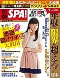 別冊SPA! 30~40代年収の限界を超えろ!読本[ムック]