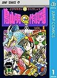 鳥山明○作劇場 1 (ジャンプコミックスDIGITAL)