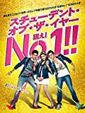 スチューデント・オブ・ザ・イヤー 狙え!No.1!!(字幕版)