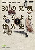30の発明からよむ世界史 (日経ビジネス人文庫)