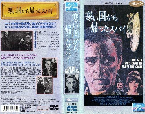 寒い国から帰ったスパイ【字幕版】 [VHS]