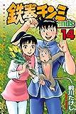 鉄拳チンミLegends(14) (講談社コミックス月刊マガジン)