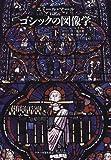 ゴシックの図像学〈下〉 (中世の図像体系)