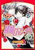 純情ロマンチカ 第16巻 (あすかコミックスCL-DX)