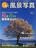 Do!風景写真―桜&春の被写体ガイド・この春始める風景写真 (ブティックムック (No.324))