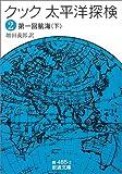 クック 太平洋探検〈2〉第一回航海〈下〉 (岩波文庫)