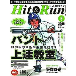 Hit & Run (ヒットエンドラン) 2006年 09月号 [雑誌]
