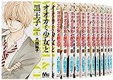 オオカミ少女と黒王子 コミック 1-14巻セット (マーガレットコミックス)