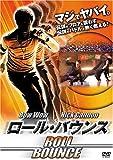 ロール・バウンス [DVD]