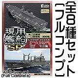 現用艦船キットコレクションSP [全8種セット(フルコンプ)]