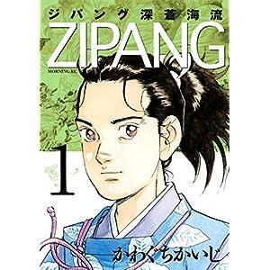 ジパング 深蒼海流(1) (モーニングコミックス) [Kindle版]