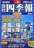 会社四季報 ワイド版 2008年 3集夏号 [雑誌]