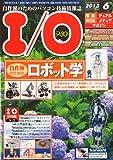 I/O (アイオー) 2013年 06月号 [雑誌]