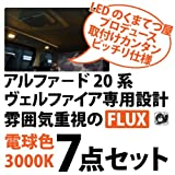 【3000K電球色】アルファード・ヴェルファイア[20系]専用設計FLUX LEDルームランプ7点セット