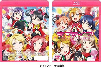 ��֥饤��! The School Idol Movie [Blu-ray]