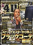 411 (フォー・ダブワン) 2012年 11月号