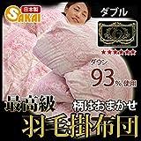 日本製 最高級羽毛掛け布団 ダブル ダウン93% 柄おまかせ【受注生産】*ピンク・ベージュ系