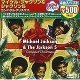 コンパクト・クリスマス~マイケル・ジャクソン(ジャクソン5)