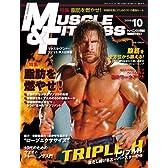 『マッスル・アンド・フィットネス日本版』2009年10月号