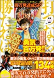 CR花の慶次大ふへん者攻略シリーズ 打つなら勝たねば百万発達 (白夜コミックス 275)