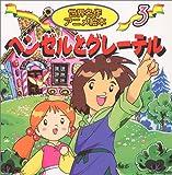 ヘンゼルとグレーテル (世界名作アニメ絵本 (3))