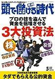 頭で儲ける時代 2006年 05月号 [雑誌]