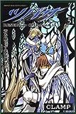 ツバサ(5) (講談社コミックス)
