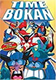 Time Bokan [DVD] [Region 1] [US Import] [NTSC]
