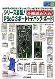 シリーズ最強!PSoC3ボード+デバッグ・ボード (トライアルシリーズ)