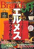 Brands Off (ブランズオフ) 2007年 01月号 [雑誌]