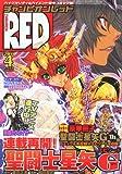 チャンピオン RED (レッド) 2011年 04月号 [雑誌]