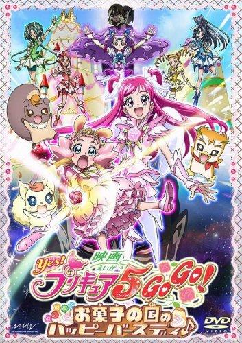 映画Yes!プリキュア5GoGo!お菓子の国のハッピーバースディ♪【通常版】 [DVD]
