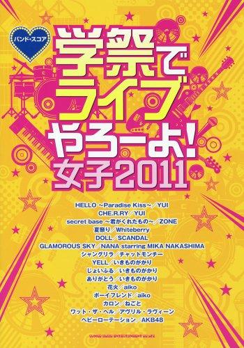バンド・スコア 学祭でライブやろーよ!女子2011 (バンド・スコア)