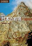 新版 日本の岩場 上巻 (CLIMBING GUIDE BOOKS)